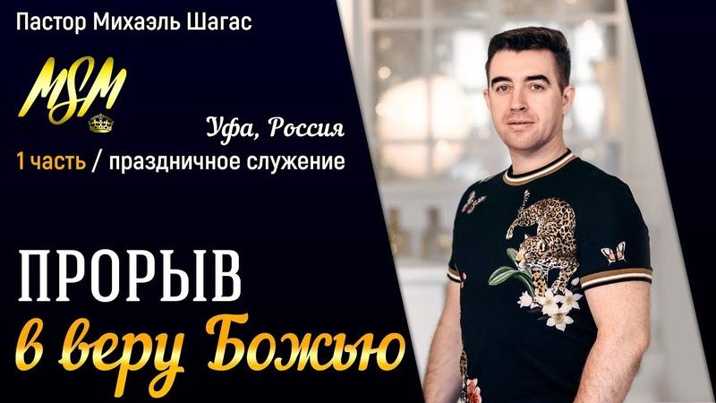 ПРОРЫВ В ВЕРУ БОЖЬЮ Пастор Михаэль Шагас в Уфе 1 часть