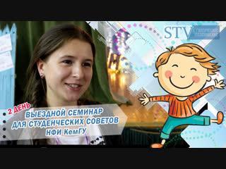 Новости СТВ - Выездной семинар для СС 2 день