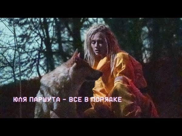 Юля Паршута Все в порядке Премьера клипа 2018