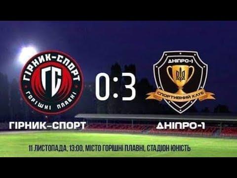 Гірник-Спорт - Дніпро-1 (0:3). Повний матч