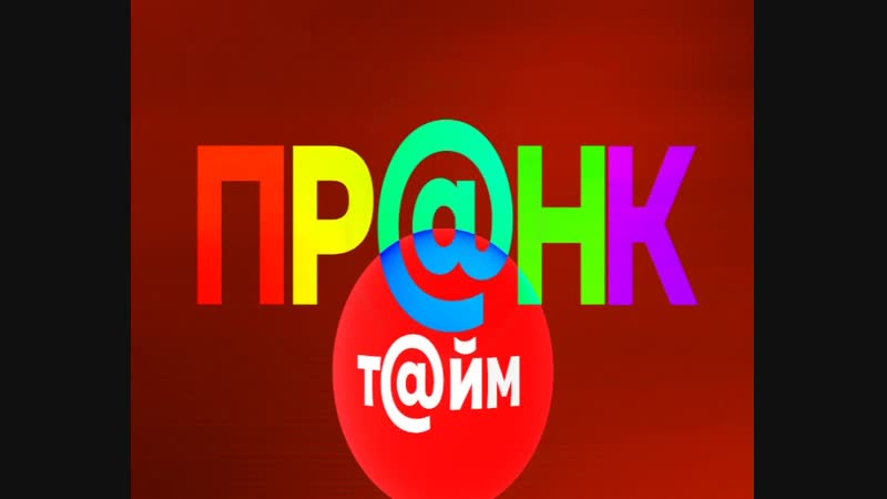 Заставка программы Пранк Тайм НИК ТВ 2019