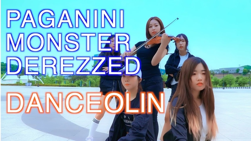 EXO MONSTER / PAGANINI / DEREZZED DANCEOLIN (댄스올린)