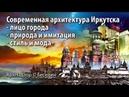 Современная архитектура Иркутска. Лицо города, природа и имитация, стиль и мода. АрхНадзор © Беседин