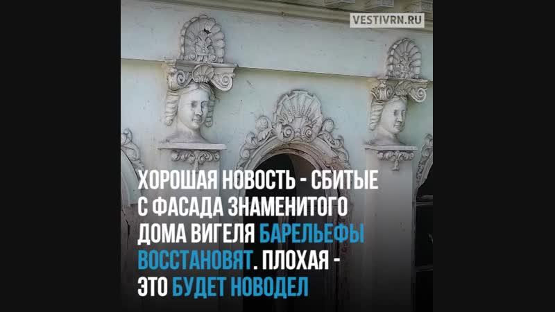 Барельефы на доме Вигеля в Воронеже восстановят. Но как