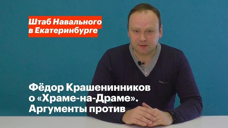 Фёдор Крашенинников о «Храме-на-Драме». Три аргумента против