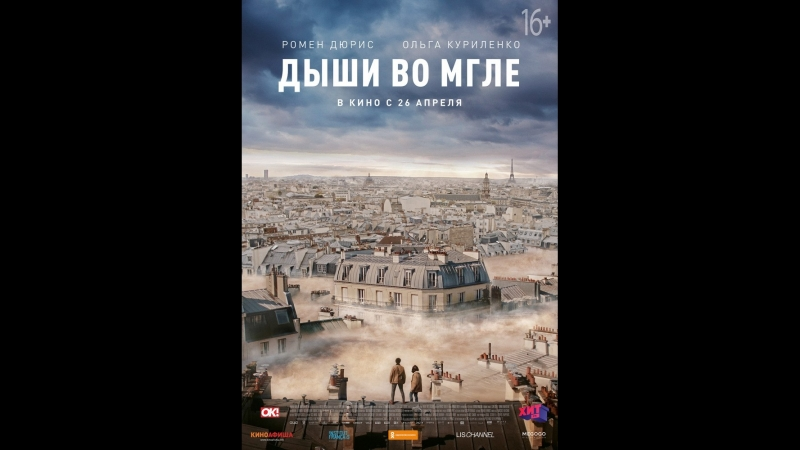 Дыши во мгле — Русский тизер-трейлер (2018)