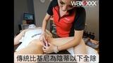 WAXXXX法國專業熱蠟除毛品牌-女性私密處熱蠟除毛示範HOT WAXING//Brazilian Waxing/Intimate Waxing/Pubic hair waxing