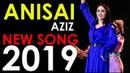 Анисаи Азиз Асалак 2019 Anisai Aziz Asalak 2019