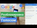 Ok Google Ассистент активация на ЛЮБОМ экране, как разблокировать голосом Android Voice Match