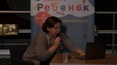Трансляция лекции «Как стать взрослым Особенности психики подростка», Ольга Грузберг
