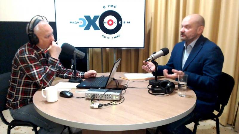 Интервью с Александром Дегтевым на Радио Эхо Москвы