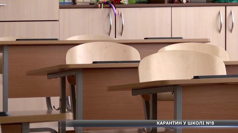 Карантин оголосили у сумській школі №8