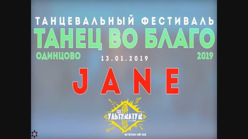 ANUF_Танец во благо (Одинцово)_Jane_13.01.2019