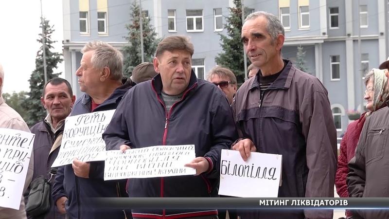 Мітинг ліквідаторів аварії на ЧАЕС під стінами сумської ОДА