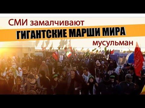 СМИ замалчивают гигантские марши мира мусульман | www.kla.tv