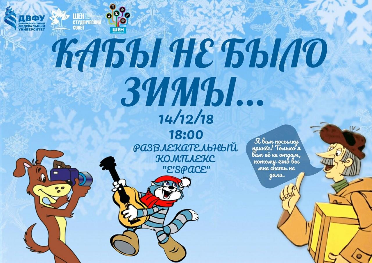 Афиша Владивосток Кабы не было зимы...