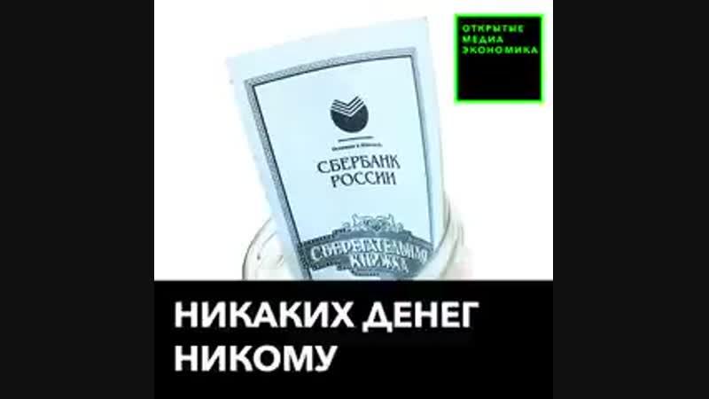 Государство вновь кинуло владельцев советских сберкнижек
