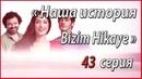 « Наша история / Bizim Hikaye » – 43 серия, описание и фото звезды турецкого кино