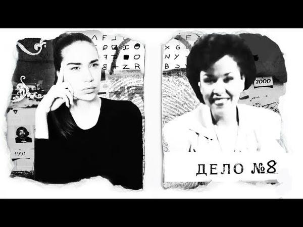ДЕЛО №8 |Дайан Кинг| - идеальное убийство