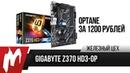 Optane за 1200 и Z370 за 8000 — Gigabyte Z370 HD3-OP — ЖЦ — Игромания