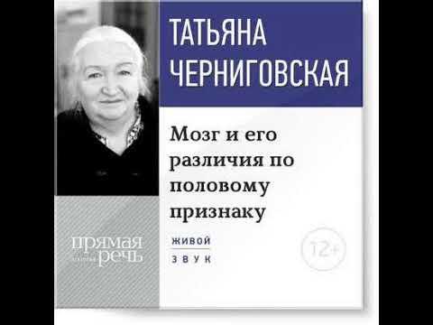 Черниговская Лекция «Мозг и его различия по половому признаку»