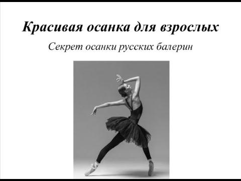 Вебинар Анастасии Исаевой Секреты осанки русских балерин