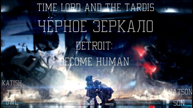 Time Lord and the TARDIS — Чёрное зеркало (Detroit: Become Human)