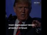 Трамп подталкивает Европу дружить с Путиным