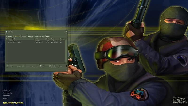 Играем в CS GO - CS-1.6