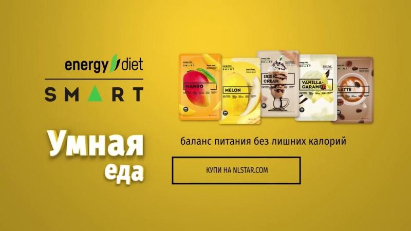 Что такое Energy Diet Smart.mp4
