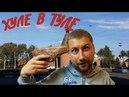 [Бич-путешествие] Тула | ЛЕВША, МОСИН, ЁЖИК | Тульские пряники | Хинкальная у Кремля