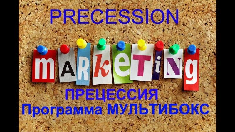 Презентация Прецессия. Будьте ЗДОРОВЫ,живите БОГАТО в 2019 году