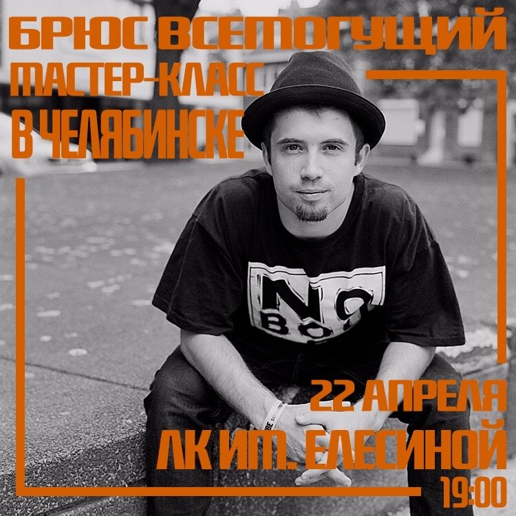 Афиша Челябинск Bruce Almighty в Челябинске [22 апреля 2019]