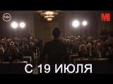 Дублированный трейлер фильма «Клуб миллиардеров»
