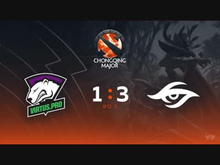 Virtus.pro 1:3 Team Secret, bo5, Гранд-финал The Chongqing Major