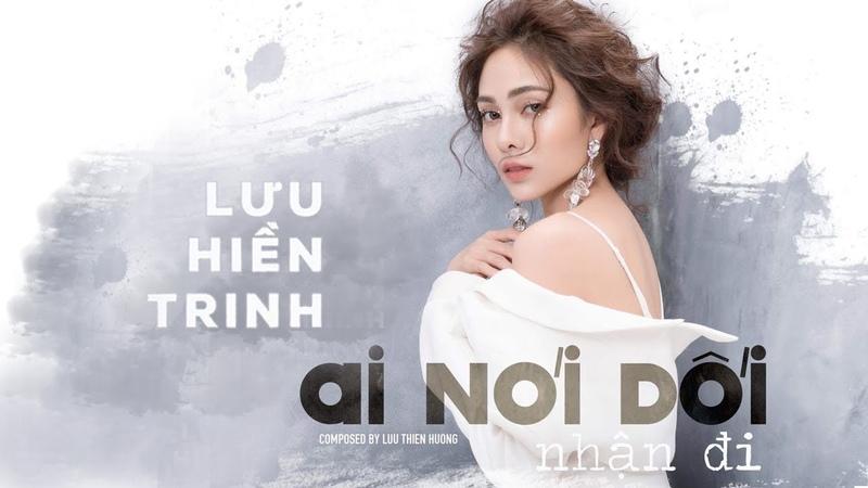 Ai Nói Dối Nhận Đi - Lưu Hiền Trinh | Official Music Video