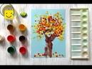Осенние дерево. Рисуем пальчиками . Пальчиковое рисование. Урок рисования для детей от 2 лет.