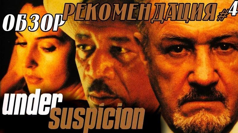 Под подозрением / Under Suspicion (2000) Обзор - Рекомендация БЕЗ спойлеров 4