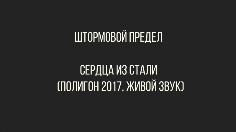Штормовой Предел - Сердца из Стали (Полигон 2017, живой звук)