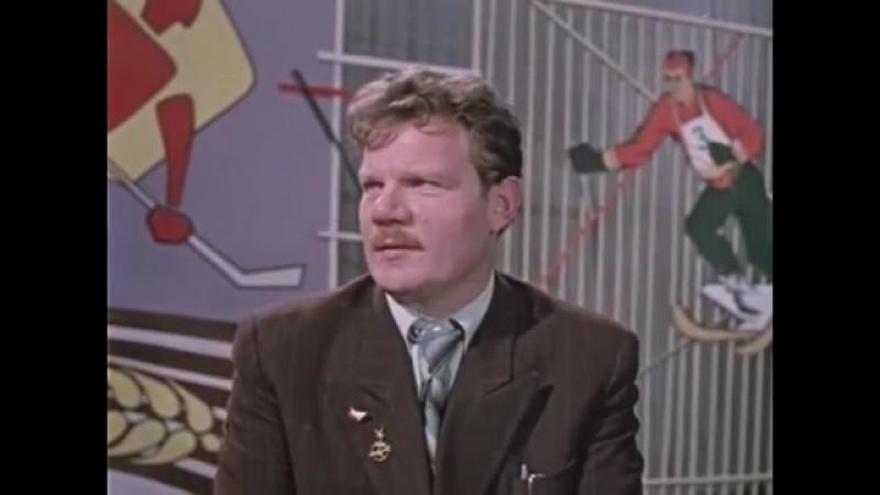 Худ.фильм. Штрафной удар. 1963г