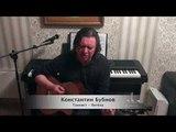 Константин Бубнов - Танкист Лете