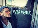 Ник Дювбанов фото #13