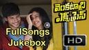 Venkatadri Express Full Songs Jukebox Sundeep Kishan Rakul Preet Singh