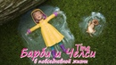 Barbie and Chelsea / Барби и Челси в повседневной жизни - 2 02 из 21 серия Tina
