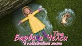 Barbie and Chelsea Барби и Челси в повседневной жизни - 2 (02 из 21) серия Tina