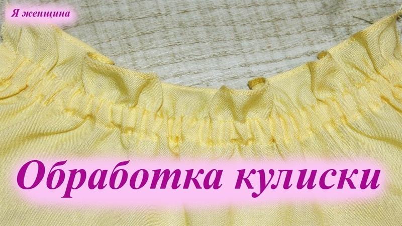 Обработка кулиски на блузе крестьянка. Ответ на вопрос подписчика