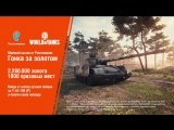Amway921 | World of Tanks
