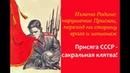 Советский генерал и полицейский РФ о том, что есть воинская честь ☭ Присяга СССР ☆ РК Красная армия.