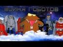 Обзор мультсериала Война гоботов Challenge of the gobots