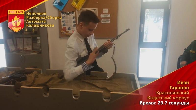 Красноярский кадетский корпус Гаранин Иван